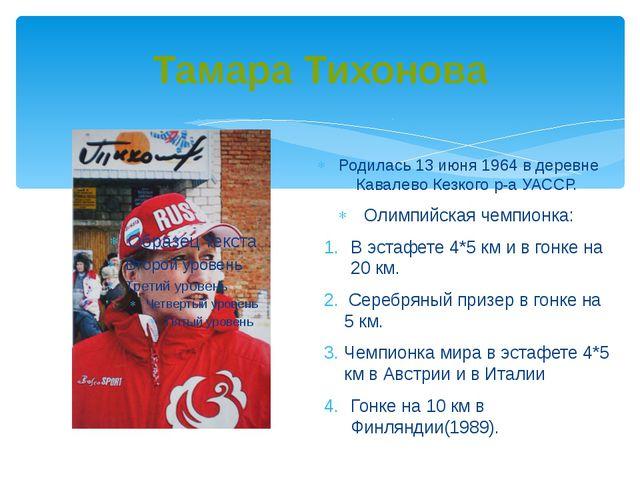Тамара Тихонова Родилась 13 июня 1964 в деревне Кавалево Кезкого р-а УАССР. О...