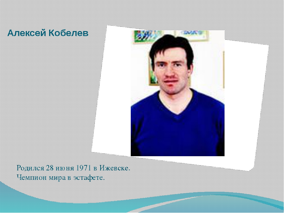 Алексей Кобелев Родился 28 июня 1971 в Ижевске. Чемпион мира в эстафете.