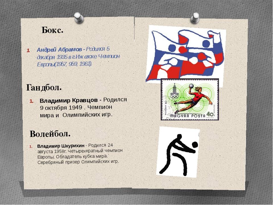Бокс. Андрей Абрамов - Родился 5 декабря 1935 в г.Ижевске. Чемпион Европы(195...