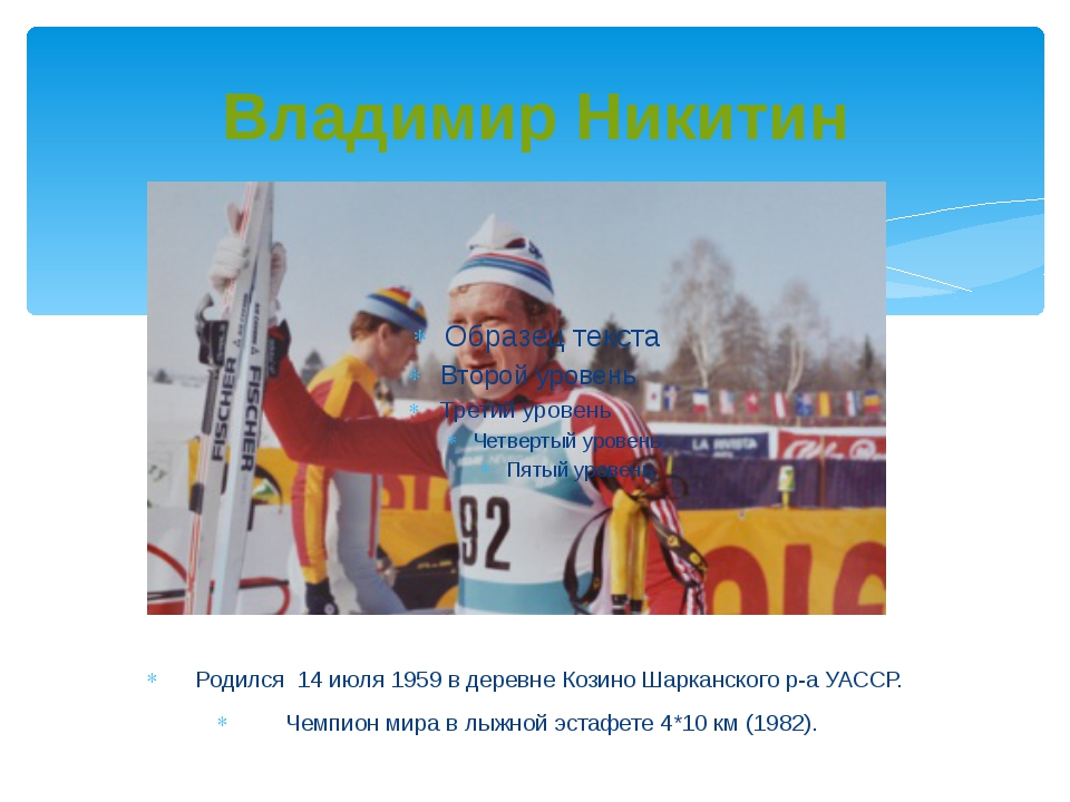 Владимир Никитин Родился 14 июля 1959 в деревне Козино Шарканского р-а УАССР...