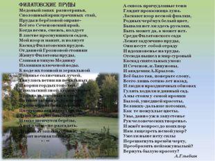 Установи соответствие Лев данилин Иван цыганов АЛЕКСАНДР ГЛЫБИН