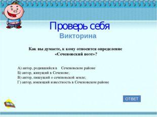 1.http://sech-lit-karta.jimdo.com/историческая-справка/ литературное-сеченов
