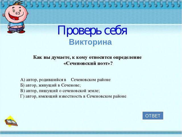 1.http://sech-lit-karta.jimdo.com/историческая-справка/ литературное-сеченов...