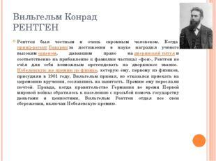 Отборочный тур 1. Его изобрел Попов. (Радио) 2. Основные единицы измерения дл