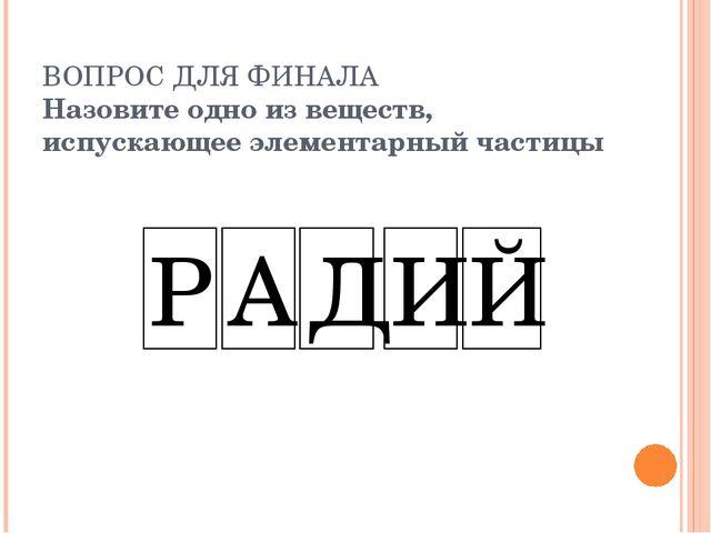 РАДИЙ Ра́дий—элементглавной подгруппы второй группы, седьмого периодаперио...