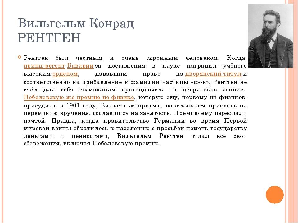 Отборочный тур 1. Его изобрел Попов. (Радио) 2. Основные единицы измерения дл...