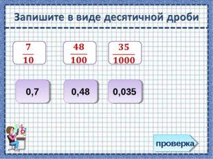 проверка 0,7 0,48 0,035