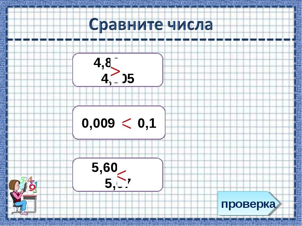 4,86 4,805 0,009 0,1 5,607 5,67 проверка
