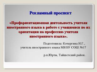 Рекламный проспект «Профориентационная деятельность учителя иностранного язы