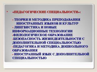 «ПЕДАГОГИЧЕСКИЕ СПЕЦИАЛЬНОСТИ»: - ТЕОРИЯ И МЕТОДИКА ПРЕПОДАВАНИЯ ИНОСТРАННЫХ
