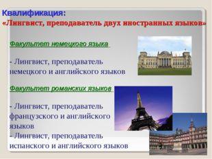 Факультет немецкого языка - Лингвист, преподаватель немецкого и английского я