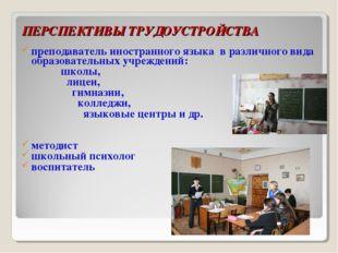 ПЕРСПЕКТИВЫ ТРУДОУСТРОЙСТВА преподаватель иностранного языка в различного вид