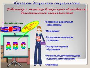 Изучаемые дисциплины специальности Педагогика и методика дошкольного образова