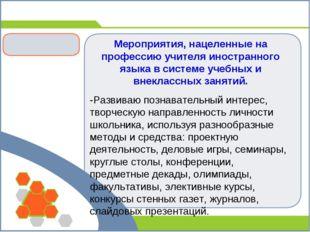Мероприятия, нацеленные на профессию учителя иностранного языка в системе уч