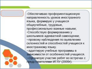 -Обеспечиваю профориентационную направленность уроков иностранного языка, фор