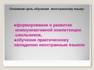 Основная цель обучения иностранному языку: ●формирование и развитие коммуник