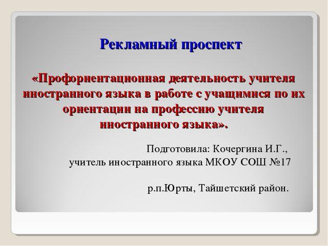 Рекламный проспект «Профориентационная деятельность учителя иностранного язы...
