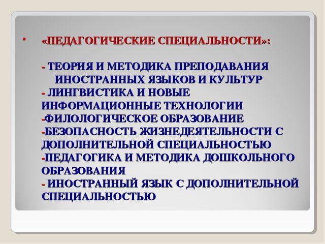 «ПЕДАГОГИЧЕСКИЕ СПЕЦИАЛЬНОСТИ»: - ТЕОРИЯ И МЕТОДИКА ПРЕПОДАВАНИЯ ИНОСТРАННЫХ...
