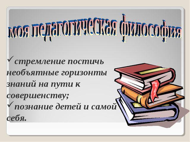 стремление постичь необъятные горизонты знаний на пути к совершенству; познан...