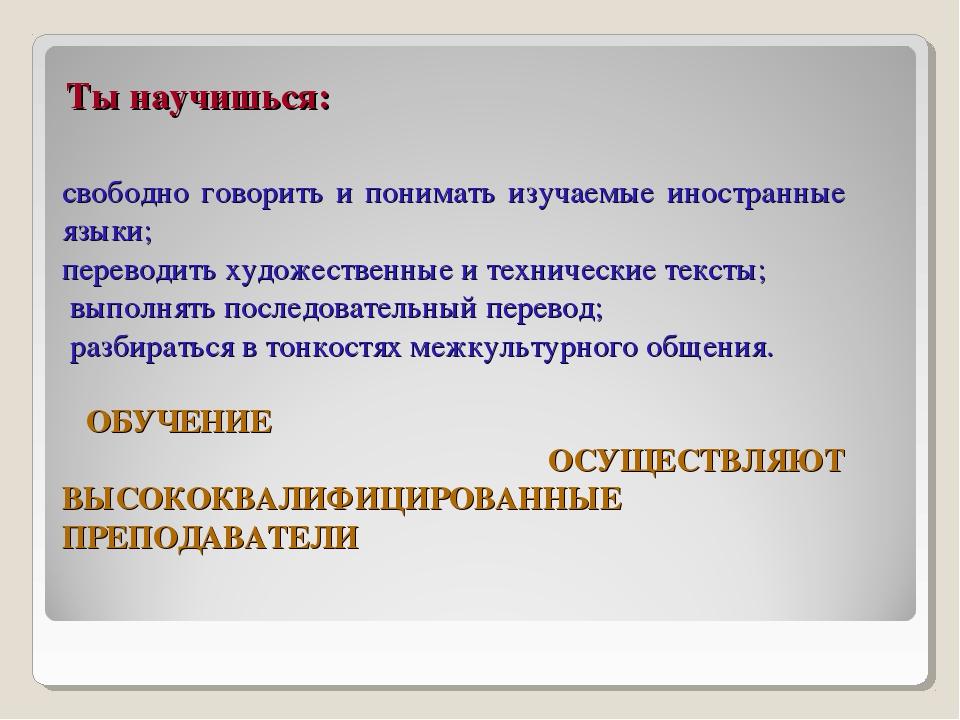 Ты научишься: свободно говорить и понимать изучаемые иностранные языки; перев...