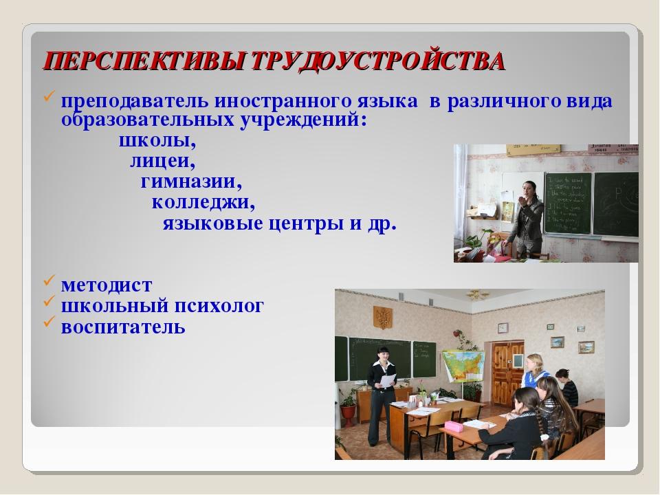 ПЕРСПЕКТИВЫ ТРУДОУСТРОЙСТВА преподаватель иностранного языка в различного вид...