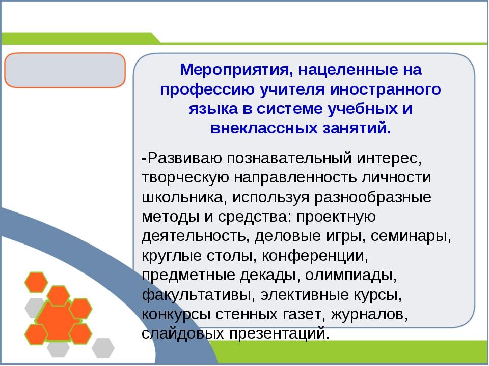 Мероприятия, нацеленные на профессию учителя иностранного языка в системе уч...