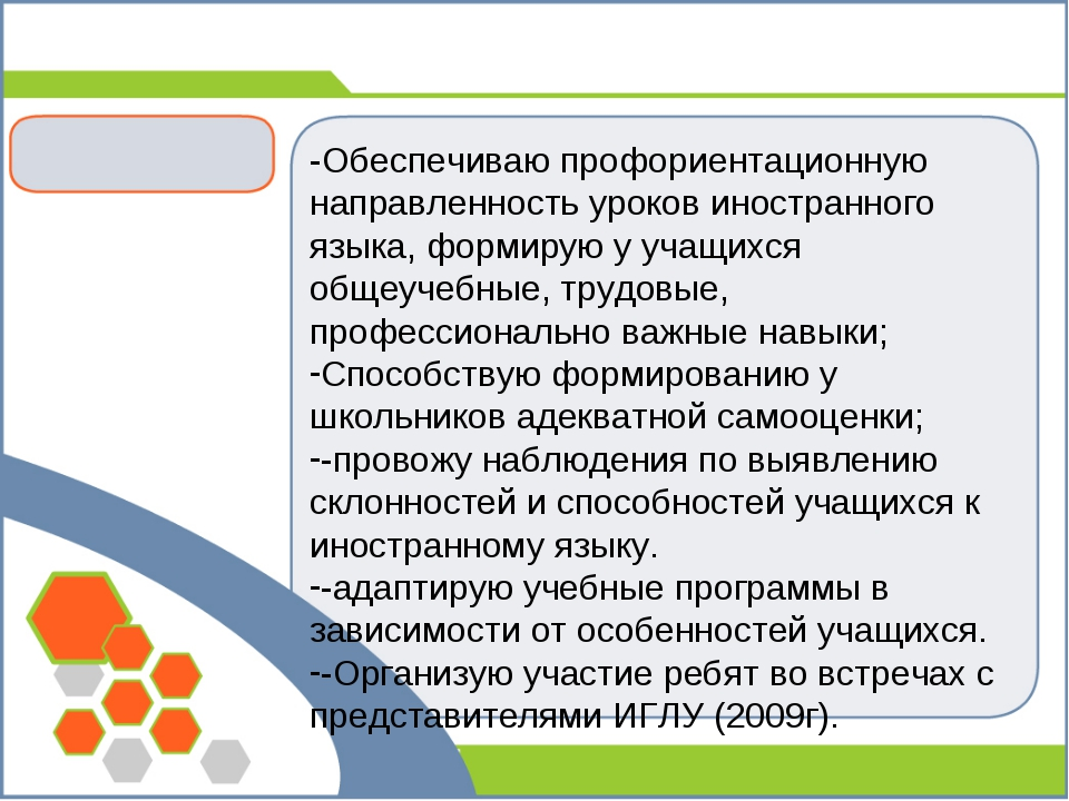 -Обеспечиваю профориентационную направленность уроков иностранного языка, фор...