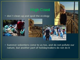 High Coast don`t clean up and spoil the ecology Summer volontiers come to us