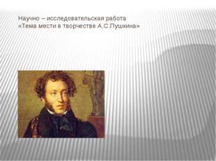 Научно – исследовательская работа «Тема мести в творчестве А.С.Пушкина»