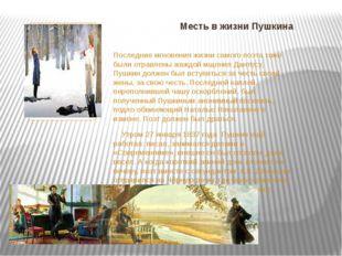 Месть в жизни Пушкина Последние мгновения жизни самого поэта тоже были отравл