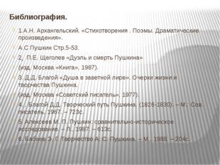 Библиография. 1.А.Н. Архангельский. «Стихотворения . Поэмы. Драматические про