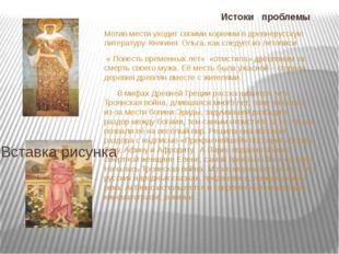 Истоки проблемы Мотив мести уходит своими корнями в древнерусскую литературу.