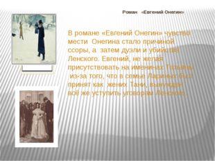 Роман «Евгений Онегин» В романе «Евгений Онегин» чувство мести Онегина стало