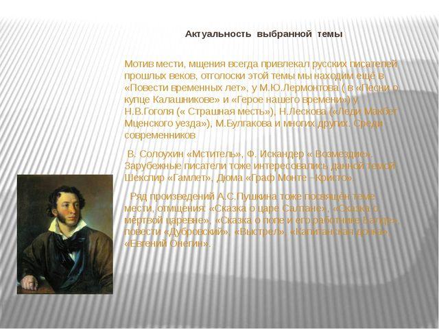 Актуальность выбранной темы Мотив мести, мщения всегда привлекал русских писа...