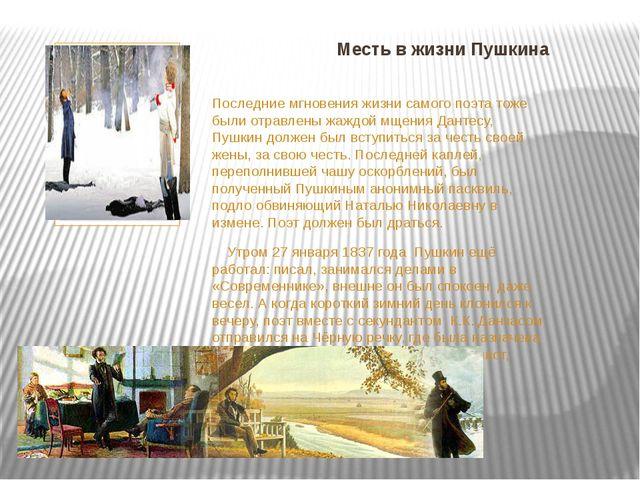 Месть в жизни Пушкина Последние мгновения жизни самого поэта тоже были отравл...