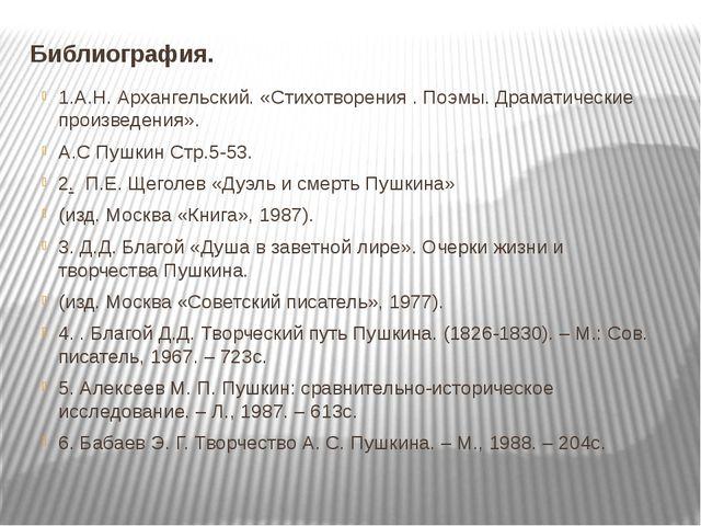 Библиография. 1.А.Н. Архангельский. «Стихотворения . Поэмы. Драматические про...