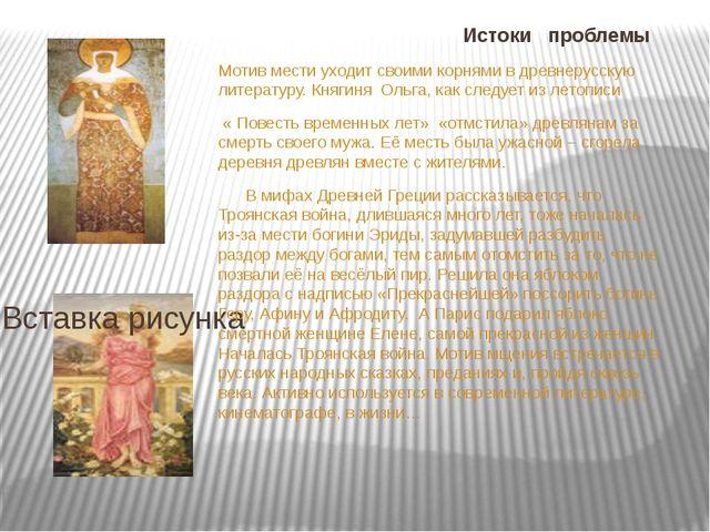 Истоки проблемы Мотив мести уходит своими корнями в древнерусскую литературу....