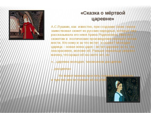 «Сказка о мёртвой царевне» А.С.Пушкин, как известно, при создании своих сказо...