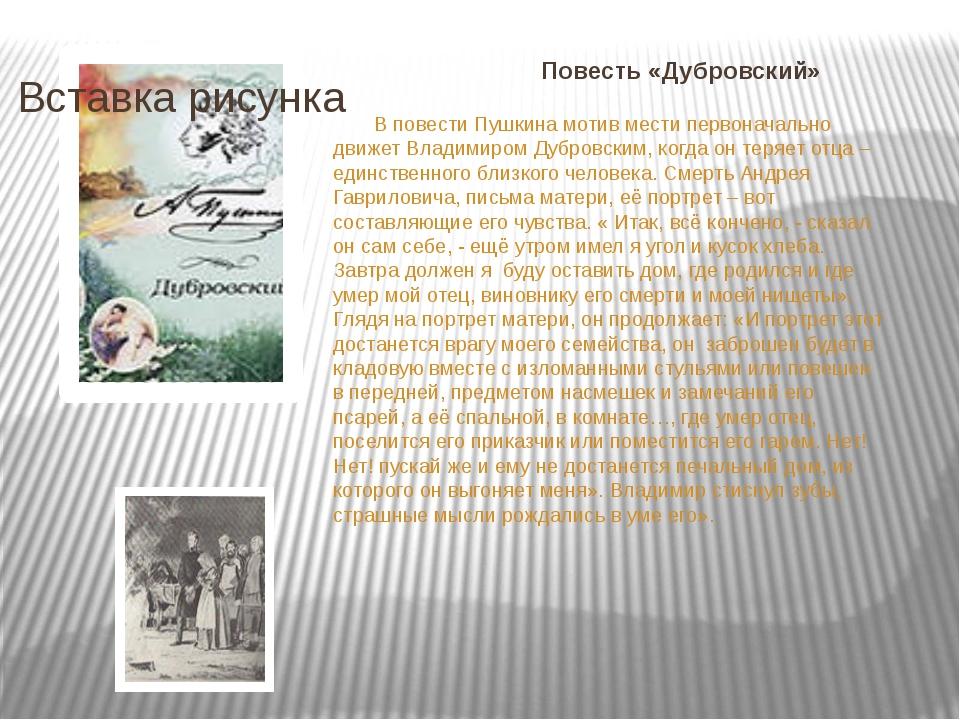 Повесть «Дубровский» В повести Пушкина мотив мести первоначально движет Вла...
