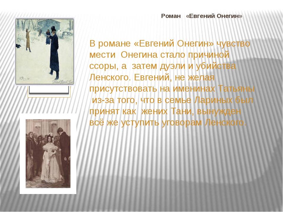 Роман «Евгений Онегин» В романе «Евгений Онегин» чувство мести Онегина стало...
