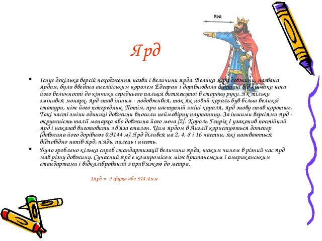 Ярд Існує декілька версій походження назви і величини ярда. Велика міра довжи...