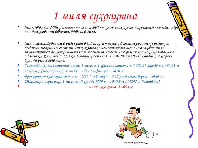 1 миля сухопутна Міля (від лат. Mille passuum - тисяча подвійних римських кр...