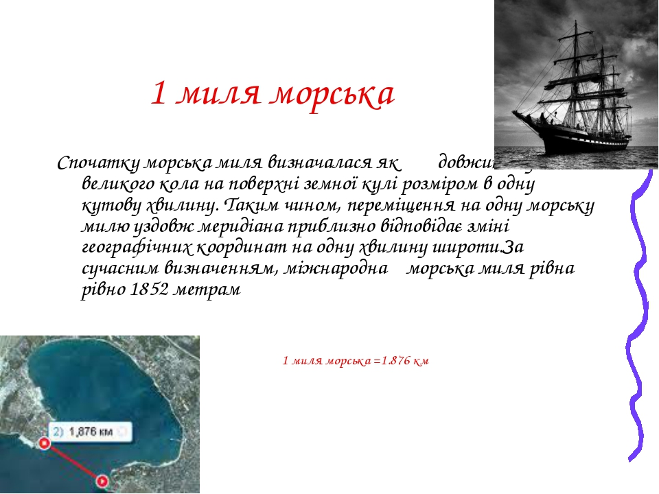 1 миля морська Спочатку морська миля визначалася як довжина дуги великого кол...