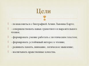 - познакомиться с биографией Агнии Львовны Барто; - совершенствовать навык гр