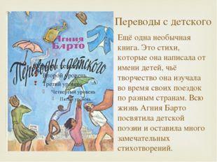 Переводы с детского Ещё одна необычная книга. Это стихи, которые она написала