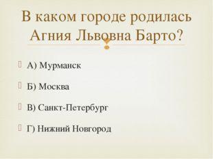 А) Мурманск Б) Москва В) Санкт-Петербург Г) Нижний Новгород В каком городе ро