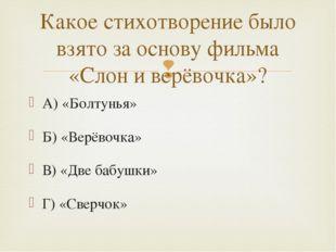 А) «Болтунья» Б) «Верёвочка» В) «Две бабушки» Г) «Сверчок» Какое стихотворени