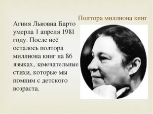 Полтора миллиона книг Агния Львовна Барто умерла 1 апреля 1981 году. После не