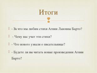 - За что мы любим стихи Агнии Львовны Барто? - Чему нас учат эти стихи? - Что