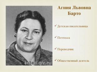 Агния Львовна Барто Детская писательница Поэтесса Переводчик Общественный дея